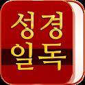 성경일독 성경 락 icon