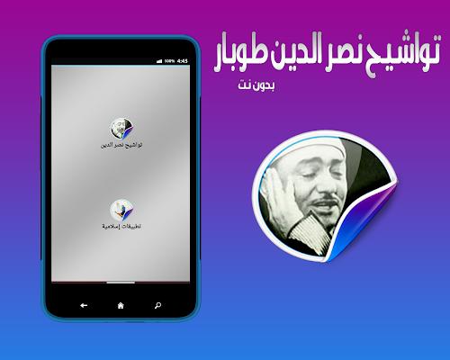 تواشيح نصر الدين طوبار بدون نت - screenshot