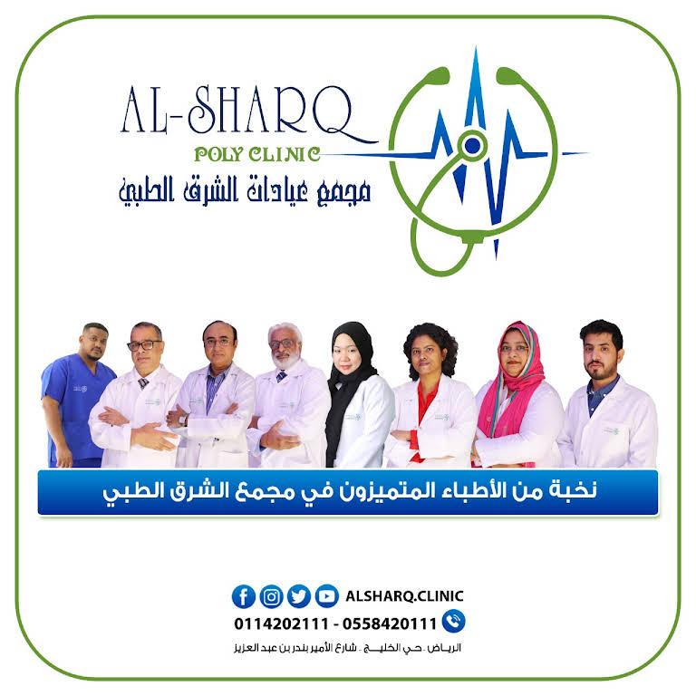 مجمع عيادات الشرق الطبي ومركز فحص العمالة Walk In Clinic In الرياض