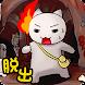 脱出ゲーム:白猫の大冒険~ピラミッド編~ - Androidアプリ