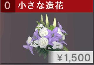 小さな造花