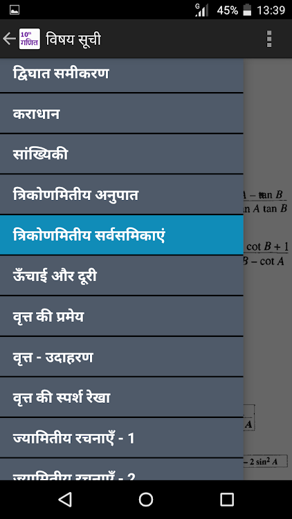 10th Class Math formula in Hindi – (Android Apps) — AppAgg