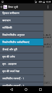 10th Class Math formula in Hindi - Apps on Google Play