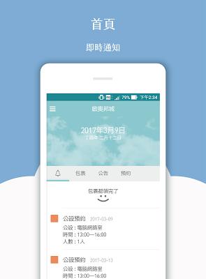 果果智慧社區 - screenshot