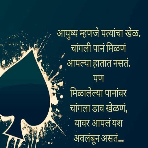 Marathi Suvichar Apps On Google Play