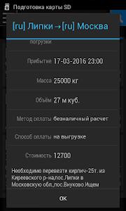 mobicargo - грузоперевозки screenshot 2