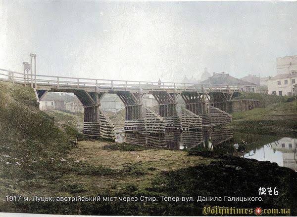 Міст на вул. Д. Галицького (1917)
