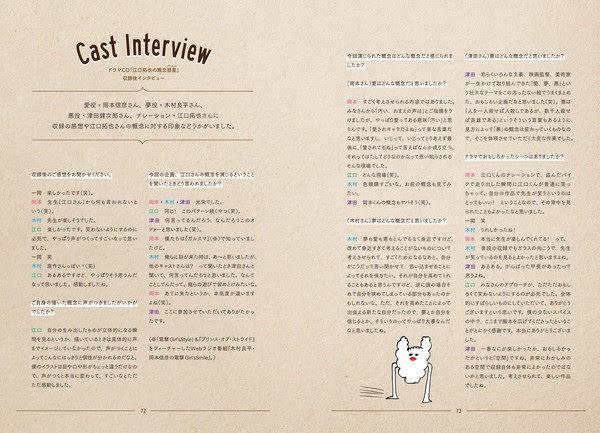 キャストインタビュー