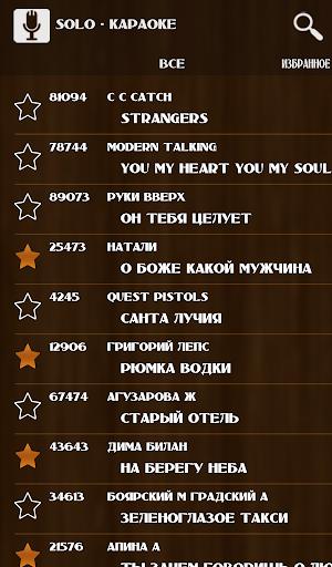 SOLO УФА - КАРАОКЕ И МЕНЮ