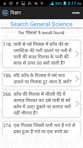 General Science in Hindi v11.GS.1