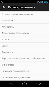 Карта Ангарска screenshot 1