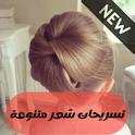 تسريحات شعر للبنات 2021 tasrehat lelbanat icon