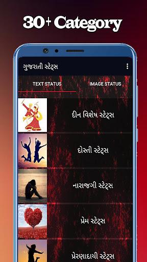 Gujarati Status 2019 screenshots 7