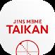 JINS MEME TAIKAN(ジンズ・ミーム・タイカン) - Androidアプリ