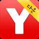 예스파일 _ 다운로드 전용 App