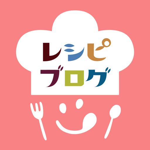 レシピブログ ~無料アプリ!NO.1料理ブログのレシピ満載~ (app)