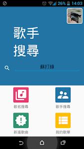 KTV 練習曲 screenshot 0