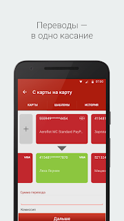 Альфа-Банк (Alfa-Bank) screenshot 06