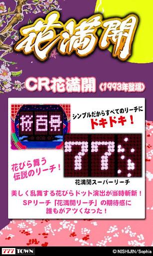 玩博奕App|[777TOWN]CR花満開免費|APP試玩