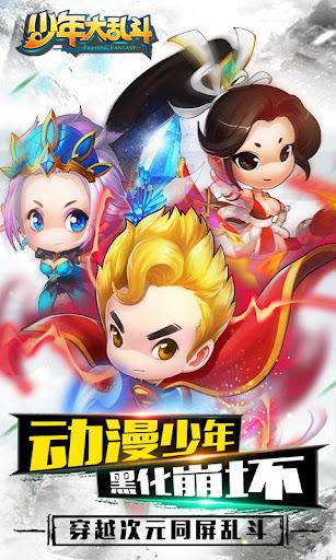 暴走大乱斗-超强策略RPG梦幻PK手游