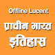 Download Lucent History of Ancient India Hindi Offline Book For PC Windows and Mac