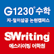 G1230에스라이팅 Download for PC Windows 10/8/7