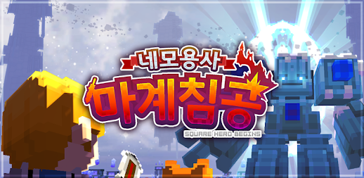 Square warriors invaded the Underworld APK
