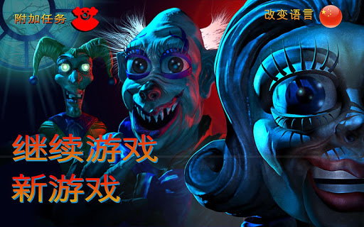 Zoolax之夜:邪恶的小丑 完整版 Evil Clowns