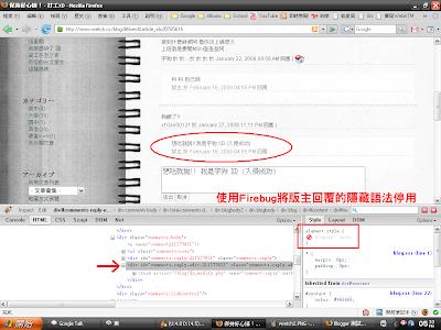 使用Firebug將版主回覆的隱藏語法停用