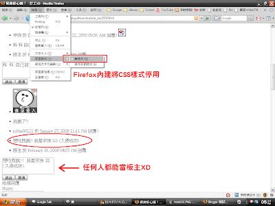 Firefox內建將CSS樣式表停用
