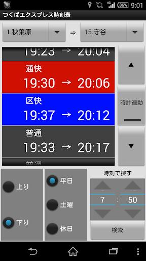 つくばエクスプレス時刻表2015年3月版