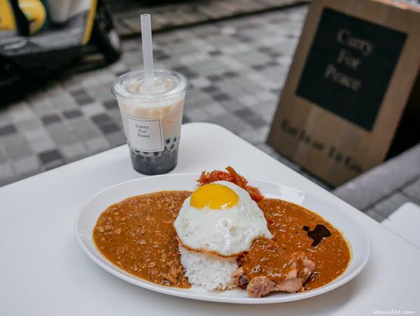 台北信義 Curry For Peace 巷子內好吃的雙拼咖哩加顆半熟蛋 世貿101站美食推薦