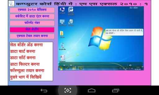 Learn M S Excel 2010 in Hindi 1.0.5 screenshots 4