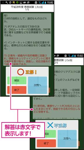 u60c5u5831u30bbu30adu30e5u30eau30c6u30a3u30deu30cdu30b8u30e1u30f3u30c8u8a66u9a13u3000u5e73u621028u5e74u5ea6u6625u30fbu79cbu8a66u9a13u3000Liteu7248uff08u5bccu58ebu901au30a8u30d5u30aau30fcu30a8u30e0uff09 1 Windows u7528 3