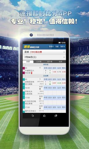 速报比分网 玩運動App免費 玩APPs