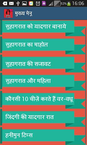 Suhagrat Super Tips