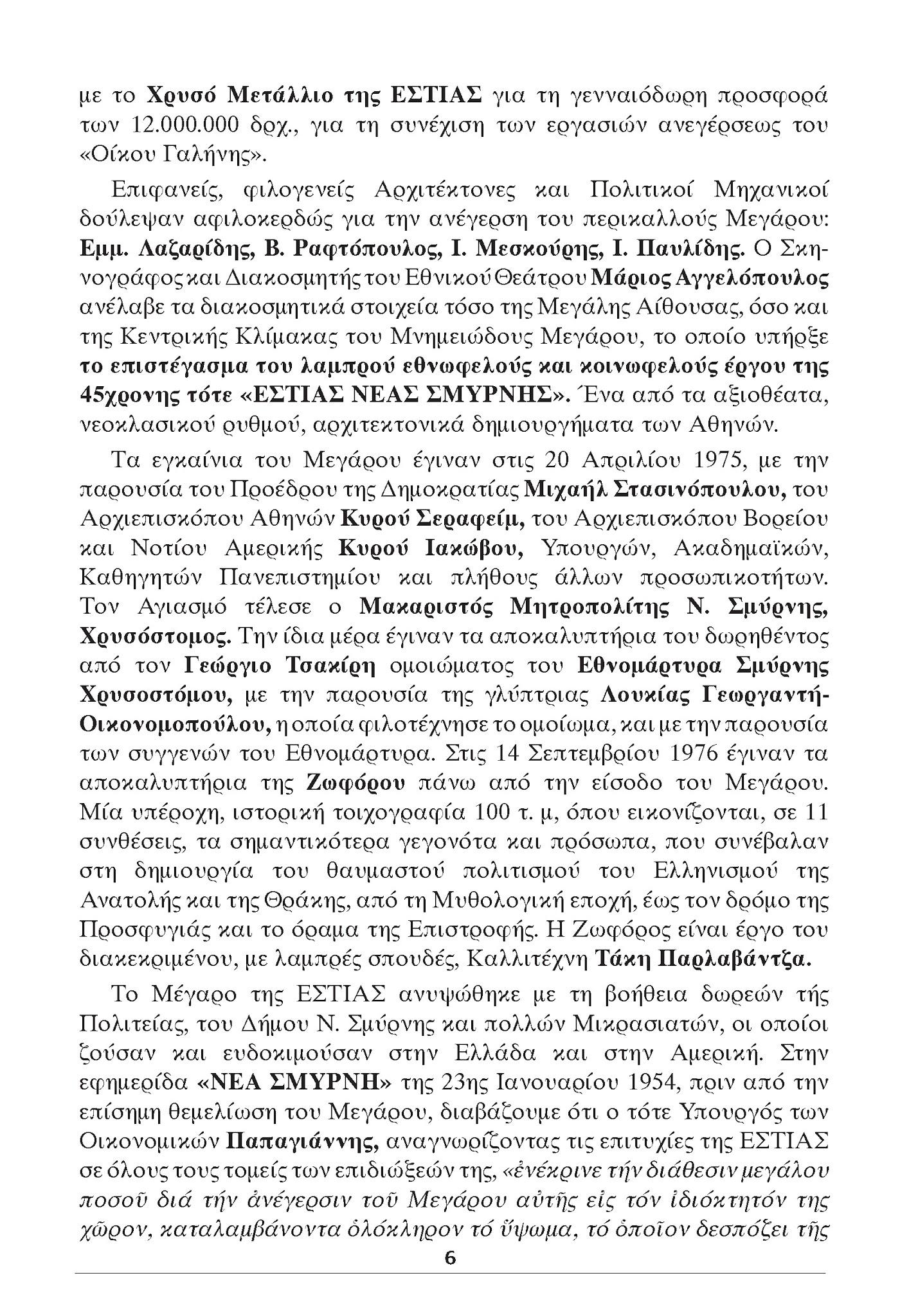 Photo: ΕΣΤΙΑ ΝΕΑΣ ΣΜΥΡΝΗΣ: «Το θαύμα της Πίστης στις Αθάνατες αξίες, στον Εθελοντισμό και στη Συλλογικότητα», της Βιργινίας Χαμουδοπούλου-Κωνσταντινίδου, Γενικής Γραμματέως της Εστίας, Δεκέμβριος 2015, σελ. 6.