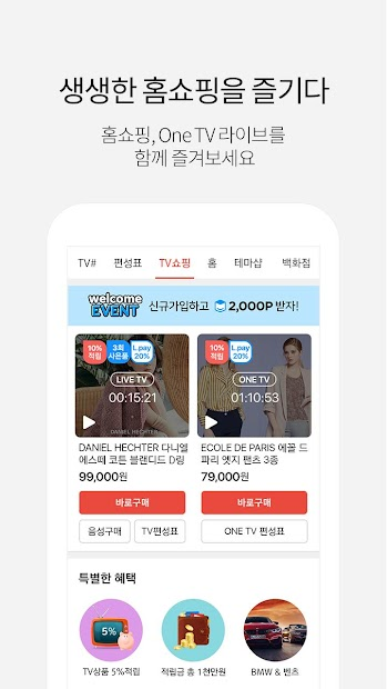 롯데홈쇼핑 – 롯데 ON screenshot 2