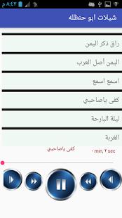 جميع شيلات ابو حنطلة متجدد بدون نت 2018 - náhled