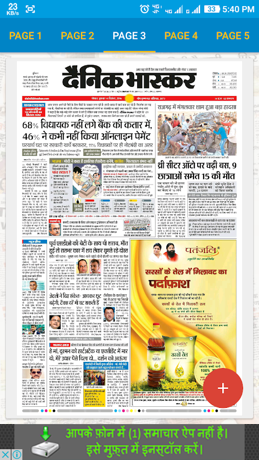 Dating dainik bhaskar
