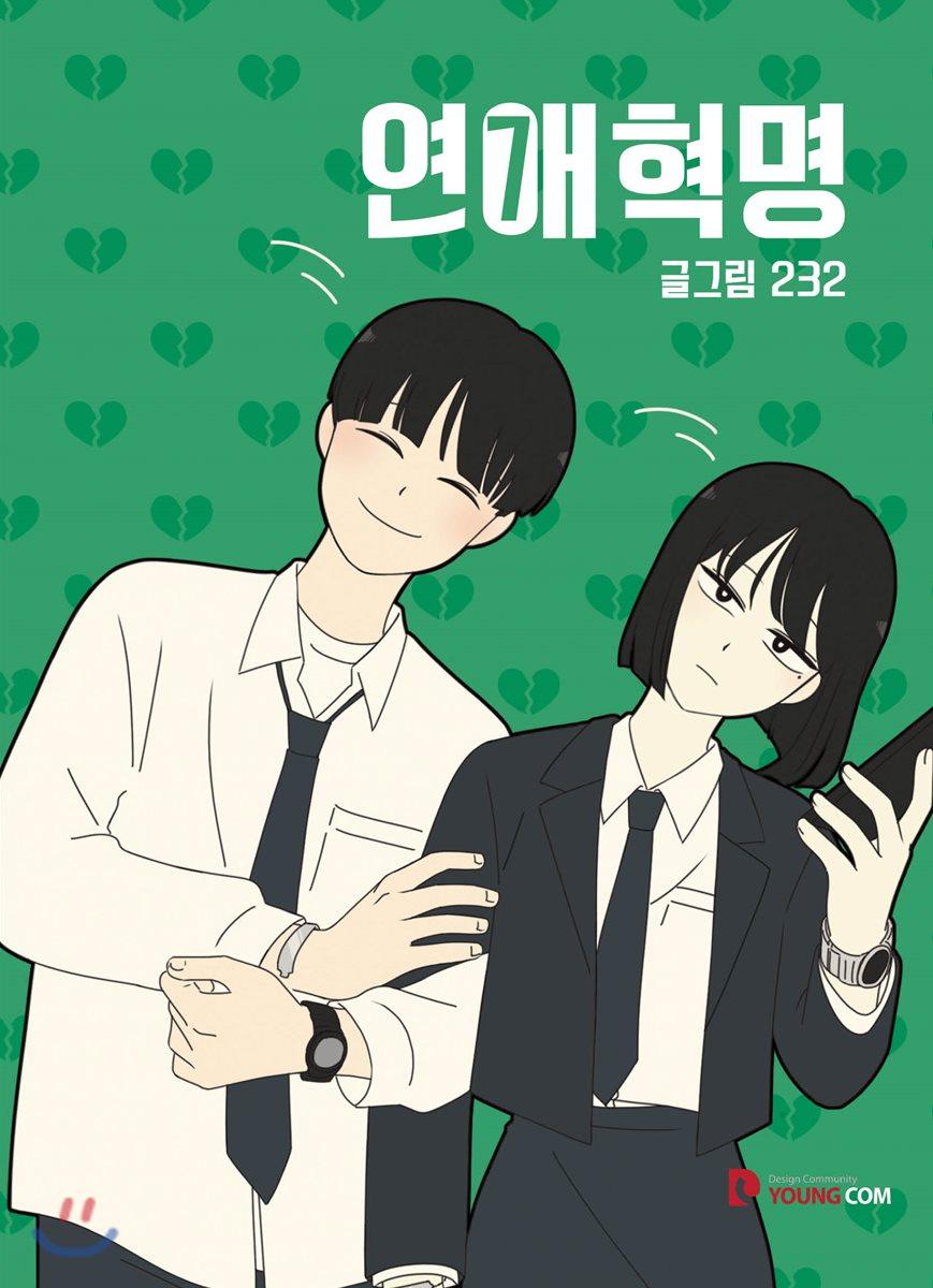 love revolution webtoon