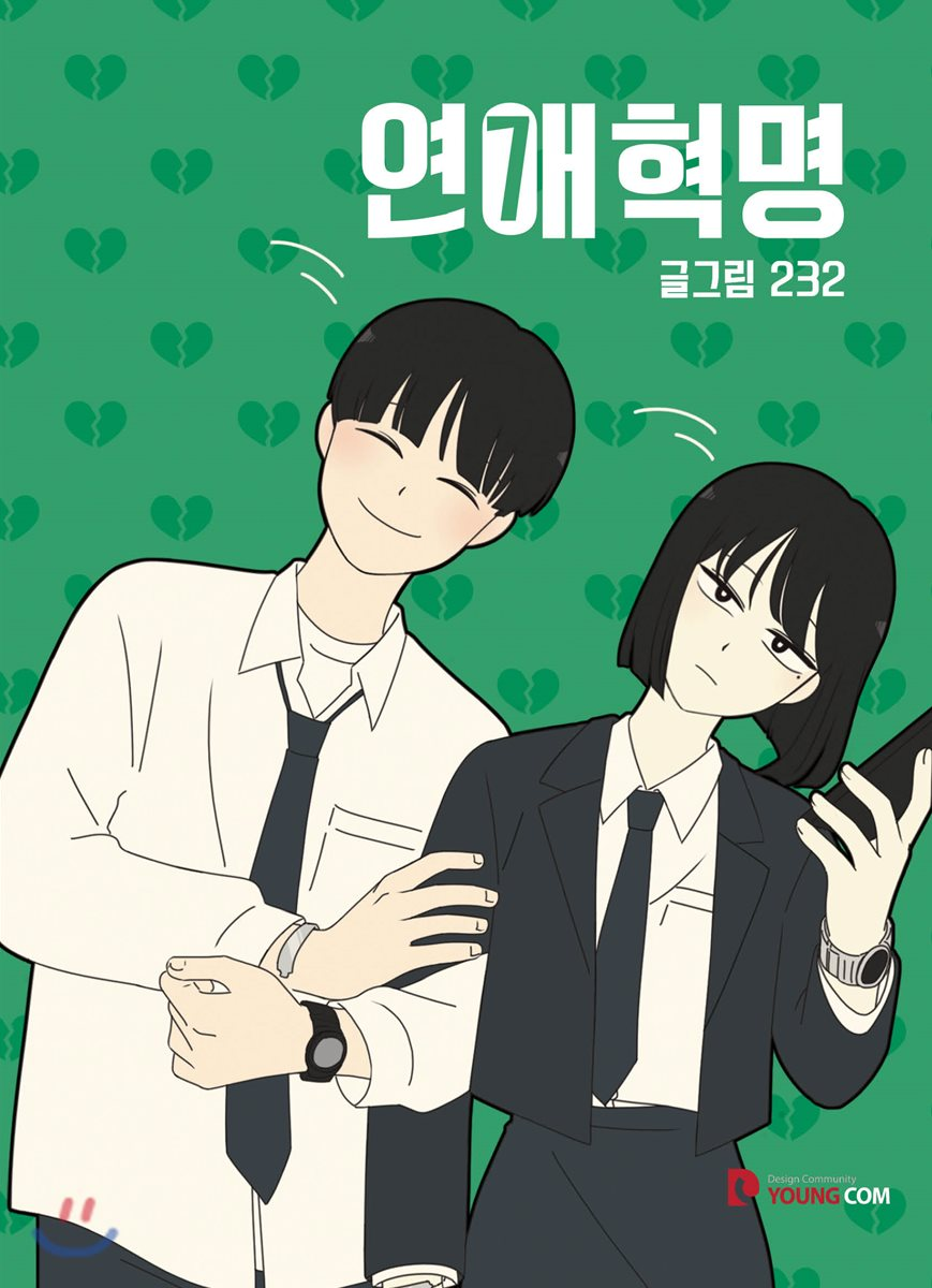 love revolution webtoon