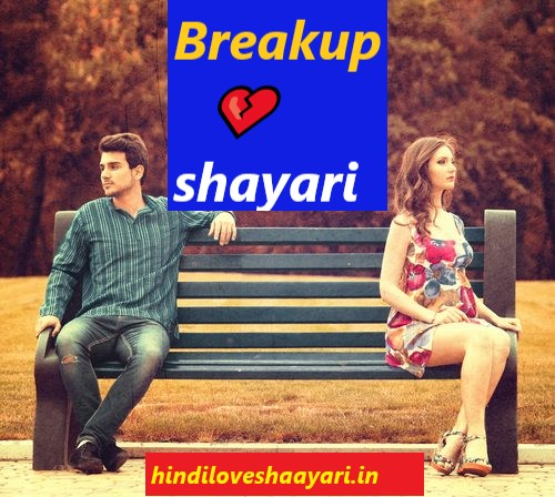 breakup shayari image