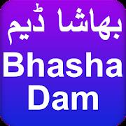 Diamer Bhasha Dam Funds Update : All Information