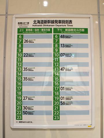 JR北海道 奥津軽いまべつ駅_09