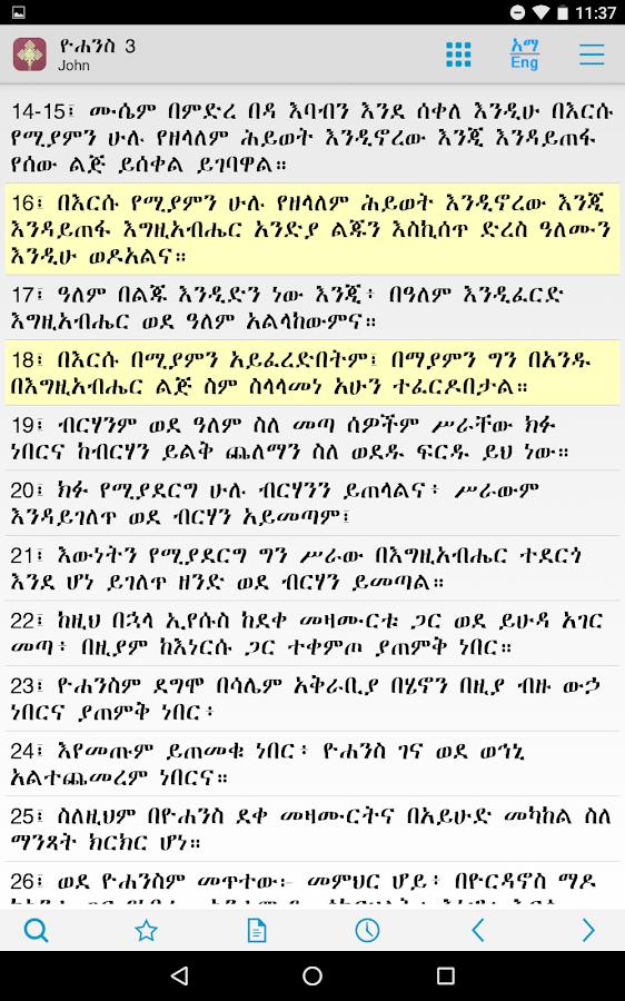 መጽሐፍ ቅዱስ፥ አዲሱ መደበኛ ትርጒም (Amharic Bible: New Amharic ...