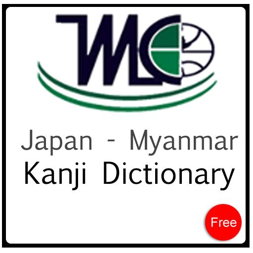 Kanji Dictionary - TMLC 書籍 App LOGO-硬是要APP