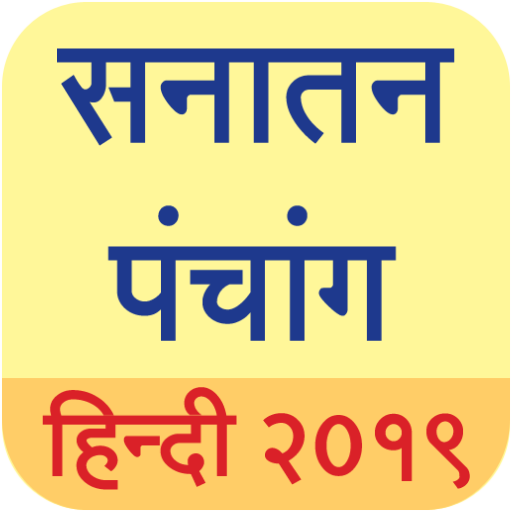 Sanatan Panchang 2019 (Hindi Calendar) - Apps on Google Play