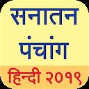 Sanatan Panchang 2019 (Hindi Calendar) APK