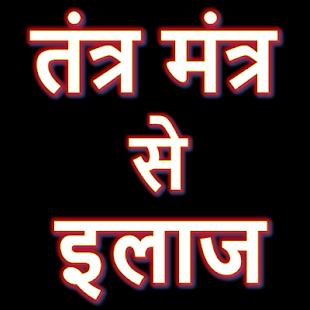 तंत्र मंत्र से इलाज | Tantra Mantra Se Ilaz Sikhe - náhled